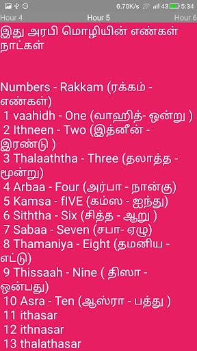 Speak Arabic through Tamil screenshot