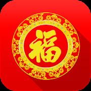 華人節日短信祝福大全