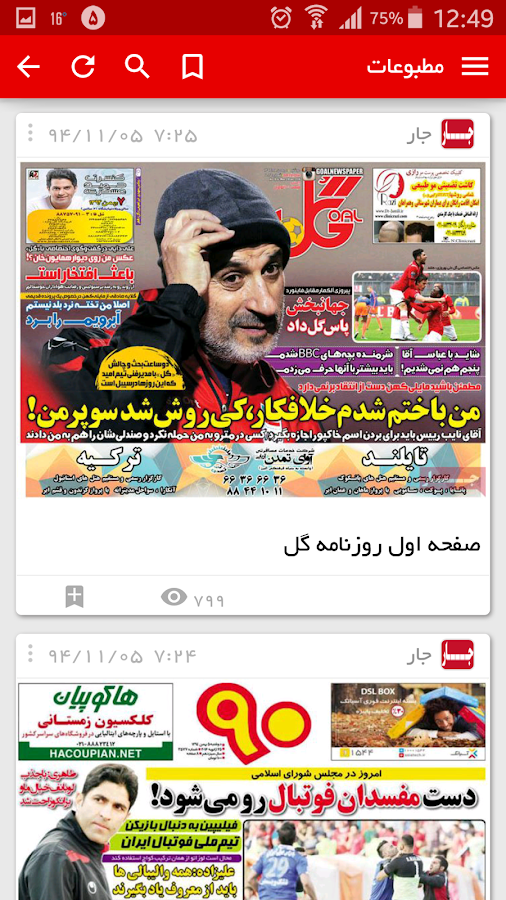 akharin khabar- screenshot