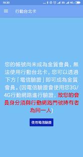 行動臺北卡 螢幕截圖 2