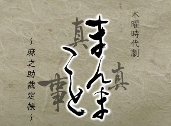 日劇:《真真事~麻之助裁定帳》福士誠治、南澤奈央主演