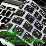 Download free arabic keyboard