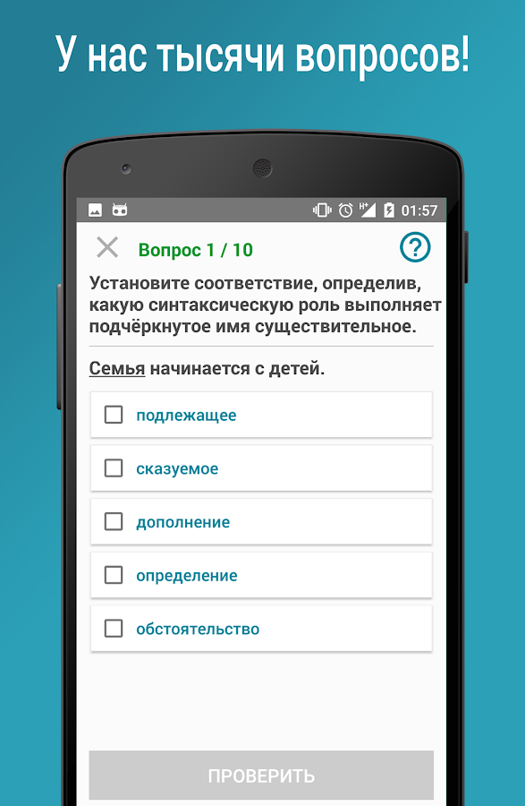 Скачать книгу шпаргалки на андроид 4.0