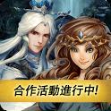 神魔之塔 icon