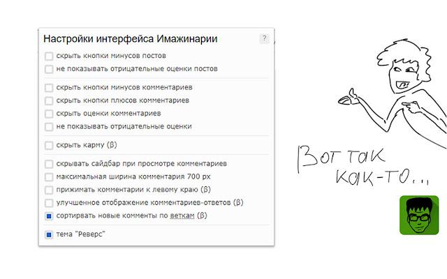 Имажинария   Интерфейс