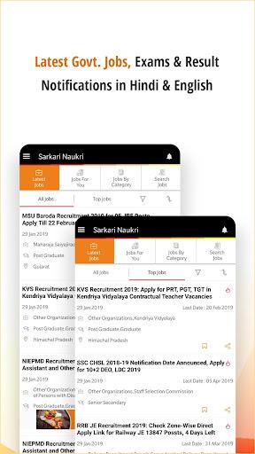 Sarkari Naukri - Free Job alerts (Government jobs) 4.0 gameplay | AndroidFC 1
