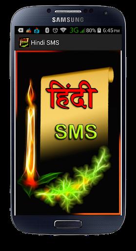 Hindi SMS हिंदी SMS