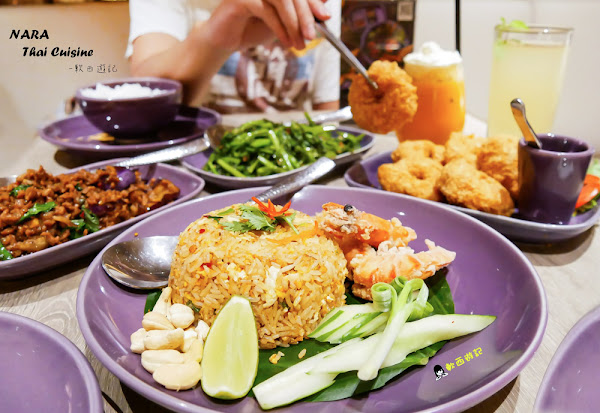 NARA Thai Cuisine●泰國正宗!最佳泰式料理餐廳 台北泰式料理 忠孝SOGO美食 忠孝復興站美食/忠孝復興站餐廳