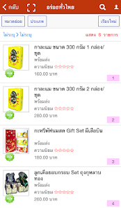 Thailand Post Mart 2 screenshot 1