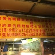 林鴻鈞滷味專賣店