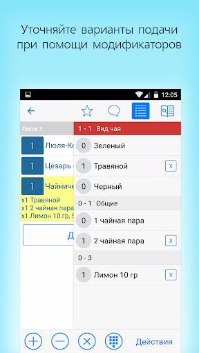 iikoWaiter Pro screenshot 4
