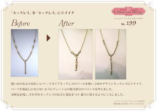 Photo: 「ネックレス」を「ネックレス」にリメイク。 ジュエリーリメイク グランベルク作品紹介