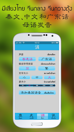 Daxiang Dict screenshot