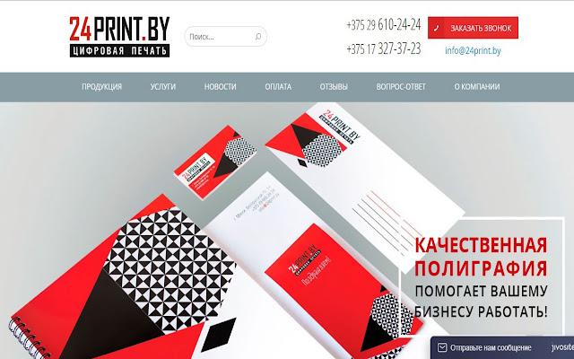 Печать в Минске от 24print
