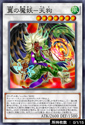 翼の魔妖天狗