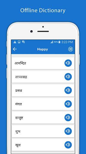 English Hindi Dictionary Offline - Learn English 1.16 screenshots 1