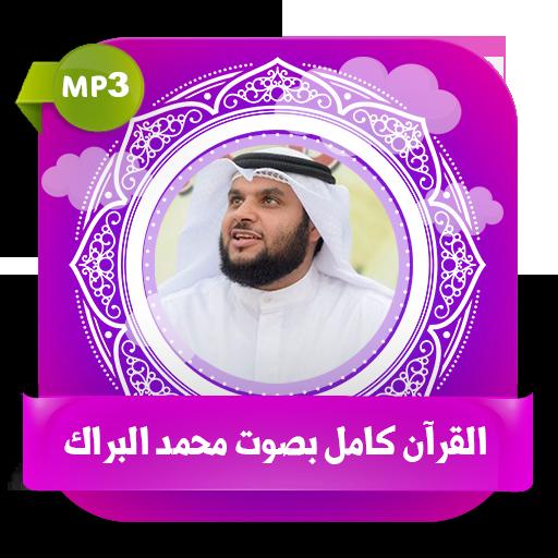 Download القرآن كامل بصوت محمد البراك بدون نت App Apk App