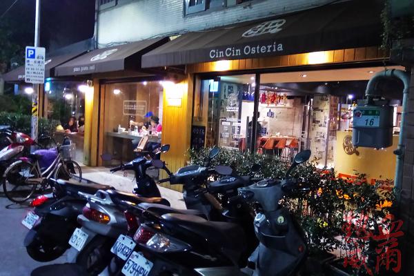 食記:Cin Cin(請請義大利餐廳)@ 南京復興捷運站