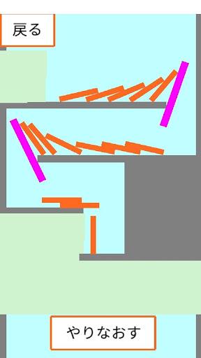 ピタゴラドミノ 物理演算パズルゲーム screenshot 3