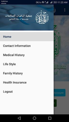 جمعية الباقيات الصالحات screenshot 5