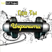 Gde Ty (feat. D.I.P. Project)