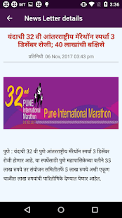 Pune International Marathon - náhled