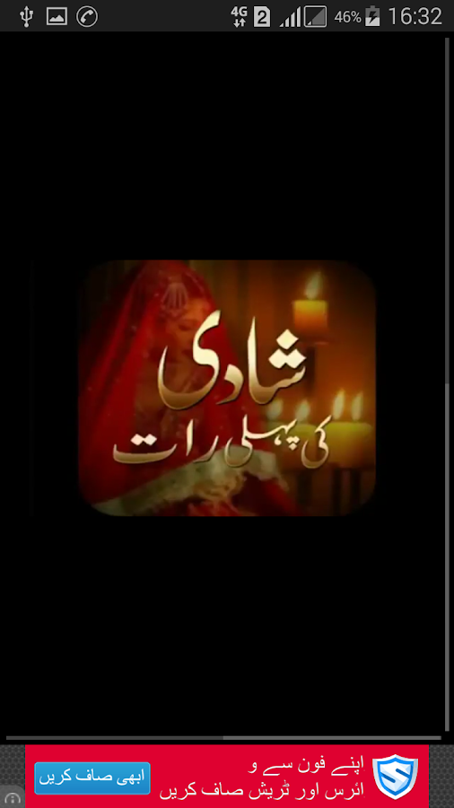 Screenshots of Shadi Ki Raat Ki Videos for Android
