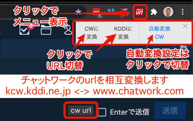 ChatworkとKDDI ChatworkのURL相互変換