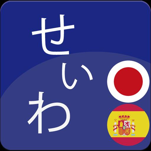 Japanese Spanish Dictionary APK