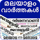 Malayalam News All Newspapers v 1.1
