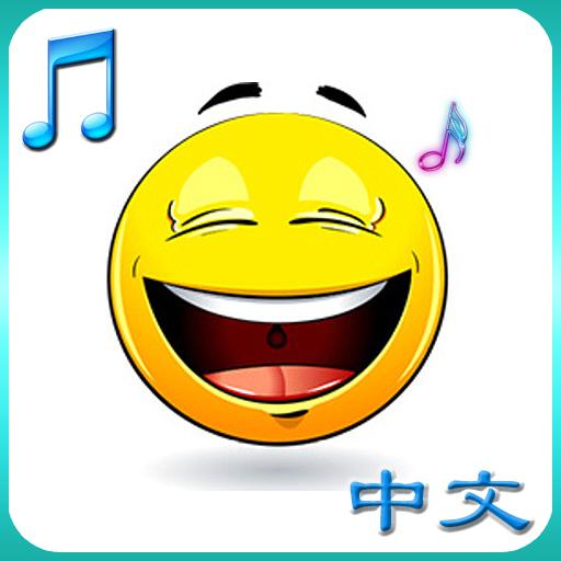 華語搞笑鈴聲 - 中文鈴聲精選 娛樂 App LOGO-APP試玩