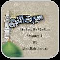 Seerat un Nabi Urdu Makki Door icon