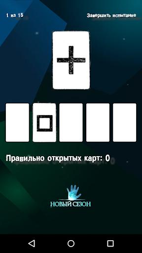 u042f - u042du043au0441u0442u0440u0430u0441u0435u043du0441? 0.01 screenshots 3
