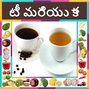 Coffee - Tea Recipes in Telugu
