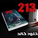 213 (رواية بوليسية غامضة) خلود خالد icon