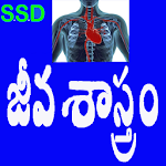 Biology in Telugu(Science) Icon