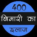 400 बीमारी का इलाज icon