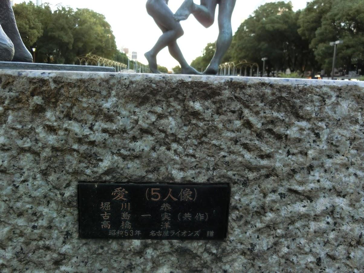 愛 (5人像) 昭和53年12月 名古屋ライオンズクラブ贈