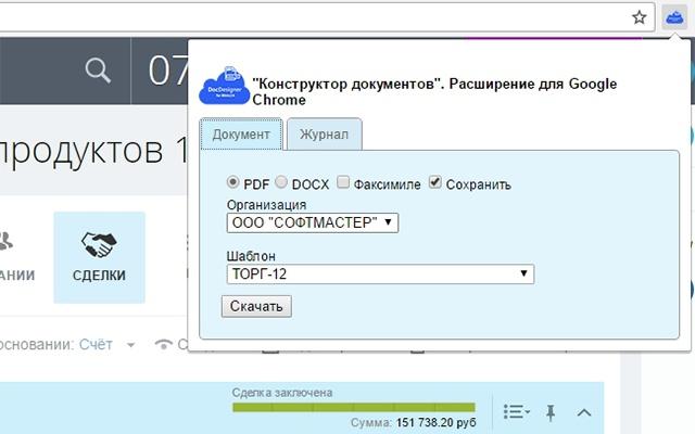 DocDesigner Google Chrome Extension