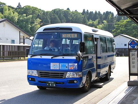産交バス 阿蘇 ・416_01