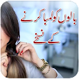 Hair care tips Urdu