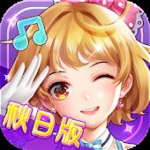 唱舞全明星(邂逅金秋) Mod