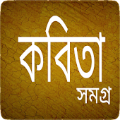 কবিতা সমগ্র - Bangla Kobita