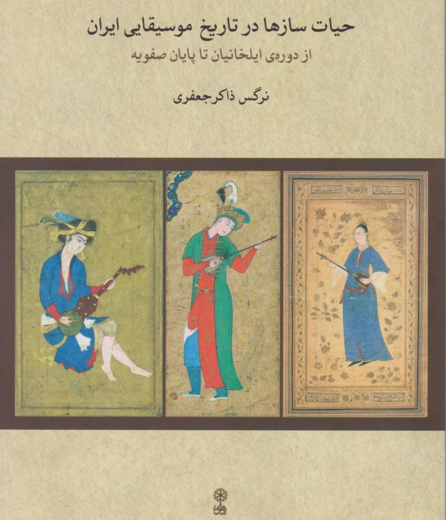 کتاب حیات سازها در تاریخ موسیقایی ایران نرگس ذاکر جعفری انتشارات ماهور