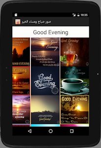 Morning and Evening images screenshot 6