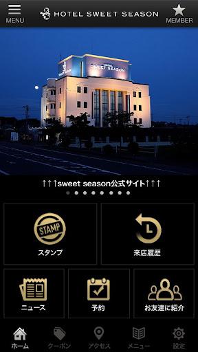 岐阜県羽島市のホテル「sweet season」の公式アプリ