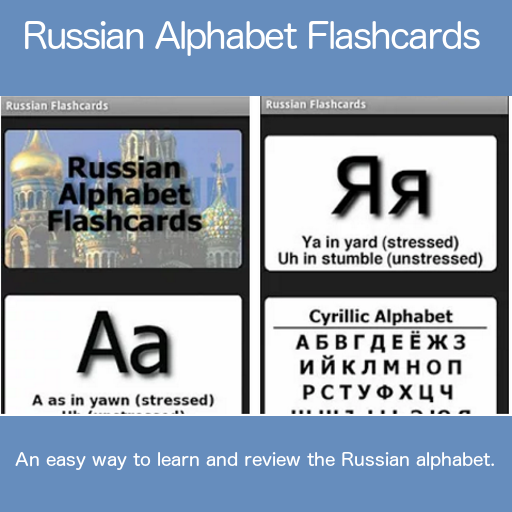 Russian Flashcards