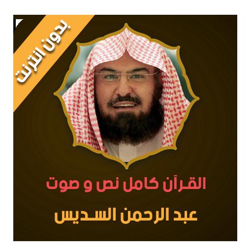 60 hizb soudais mp3 gratuit