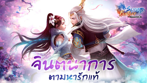 Sword Fantasy-u0e40u0e0bu0e35u0e22u0e19u0e23u0e31u0e01u0e01u0e23u0e30u0e1au0e35u0e48u0e04u0e39u0e48 1.0.8 screenshots 11