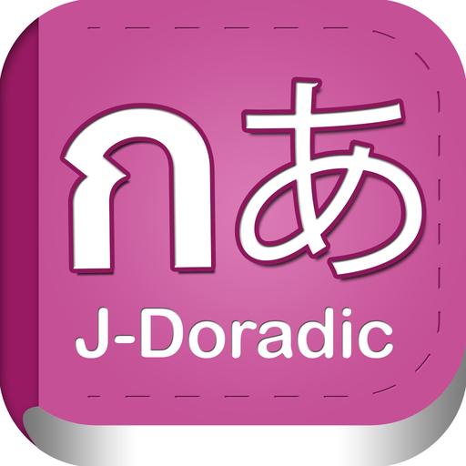 日タイ辞書・タイ語の辞書